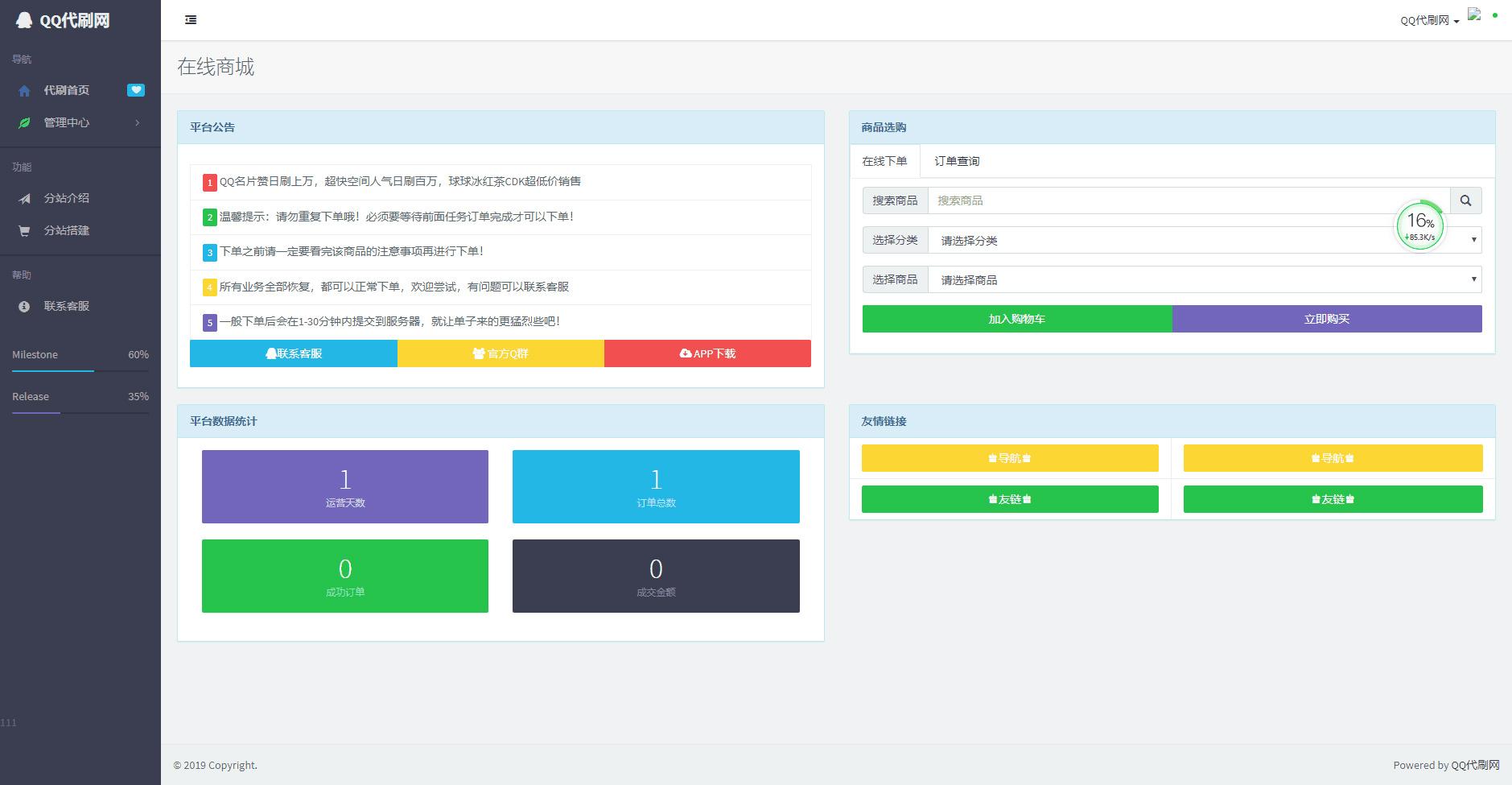 彩虹代刷开源网站源码带N套前端UI模板-蓝汇源码