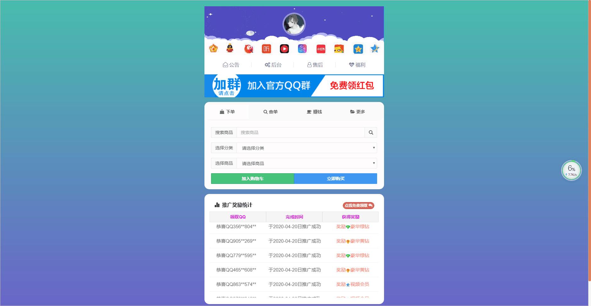 彩虹代刷开源网站源码带N套前端UI模板-