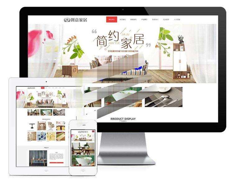 响应式家居装饰建材类实业公司网站源码易优CMS网站模板-找主题源码