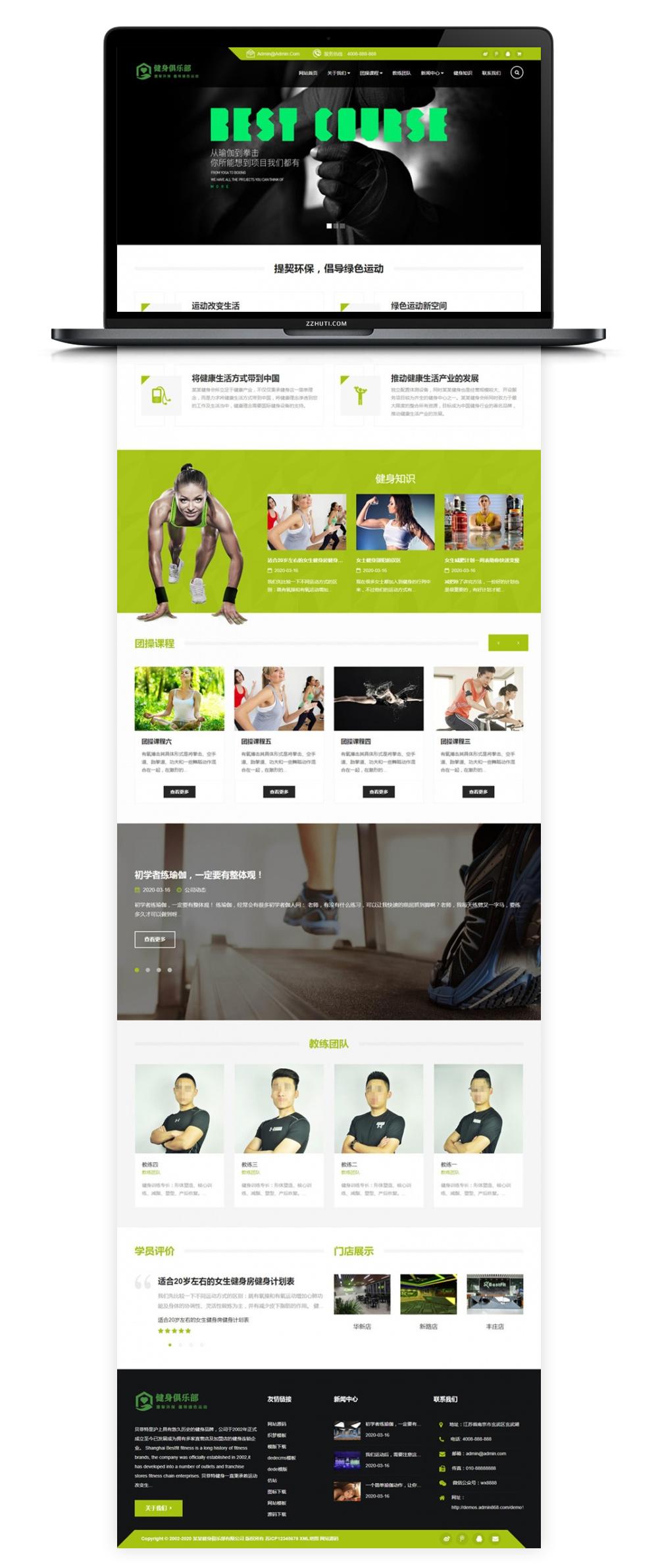 清爽大气健身俱乐部企业网站模板-蓝汇源码