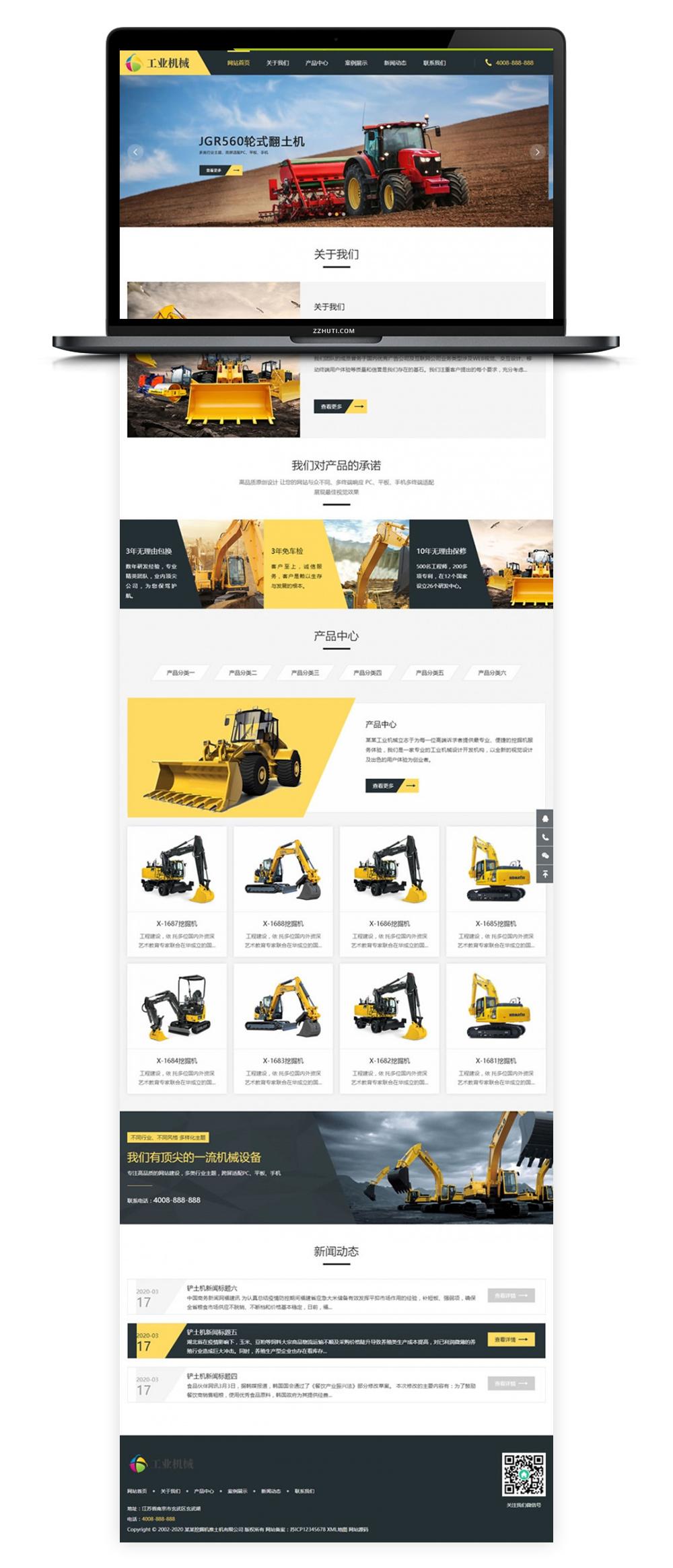 织梦推土机挖掘机大型机械企业展示网站模板-蓝汇源码