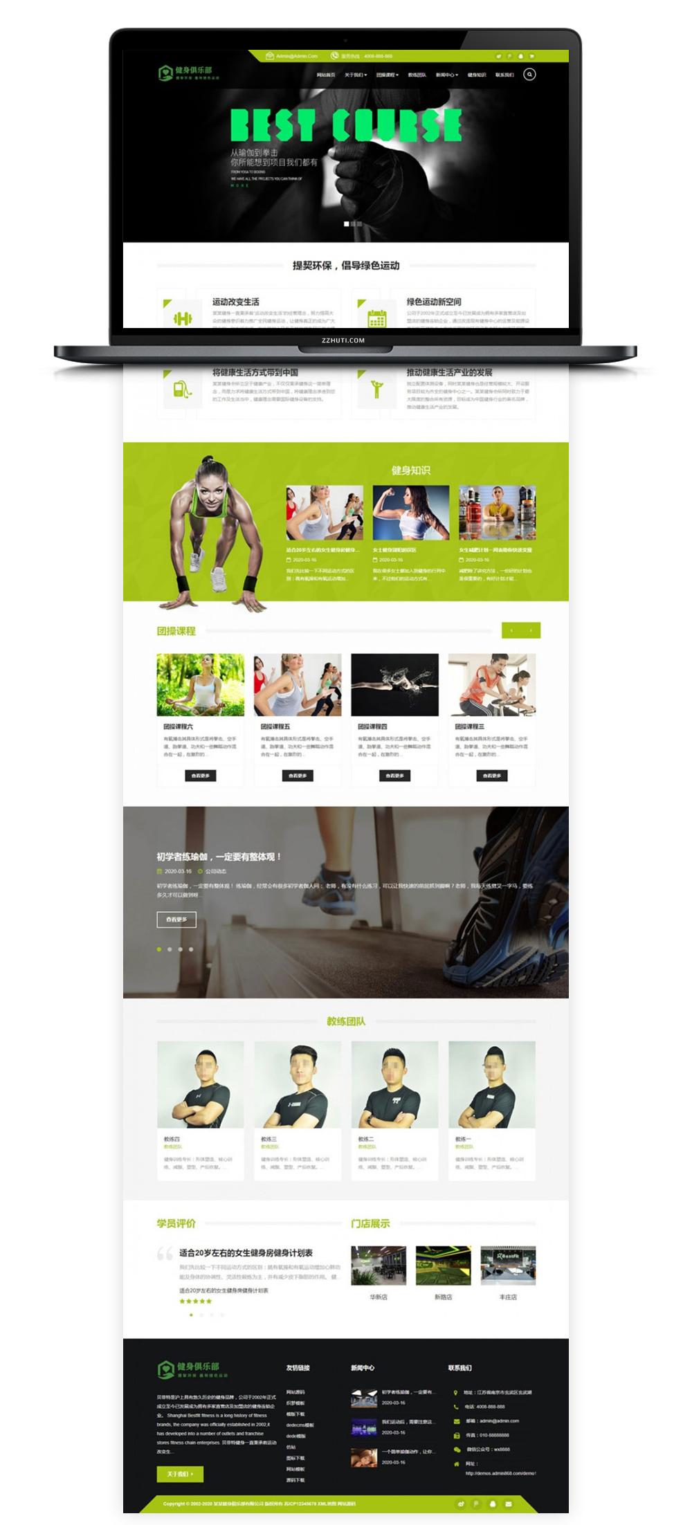 织梦某绿色大气健身俱乐部企业响应式网站模板-蓝汇源码