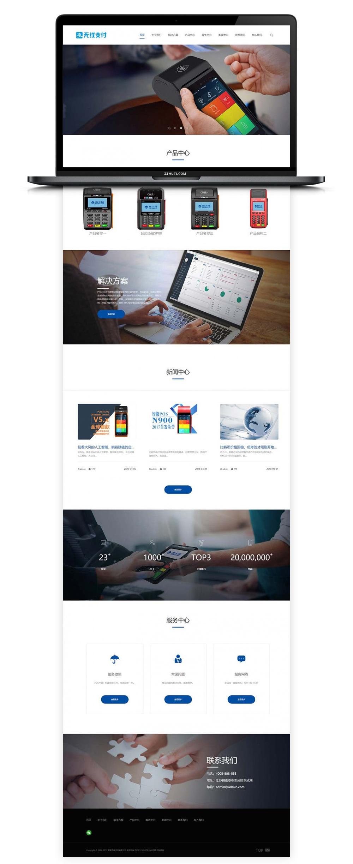 【织梦支付企业模板】HTML5响应式无线支付刷卡POSS机类企业网站源码-找主题源码