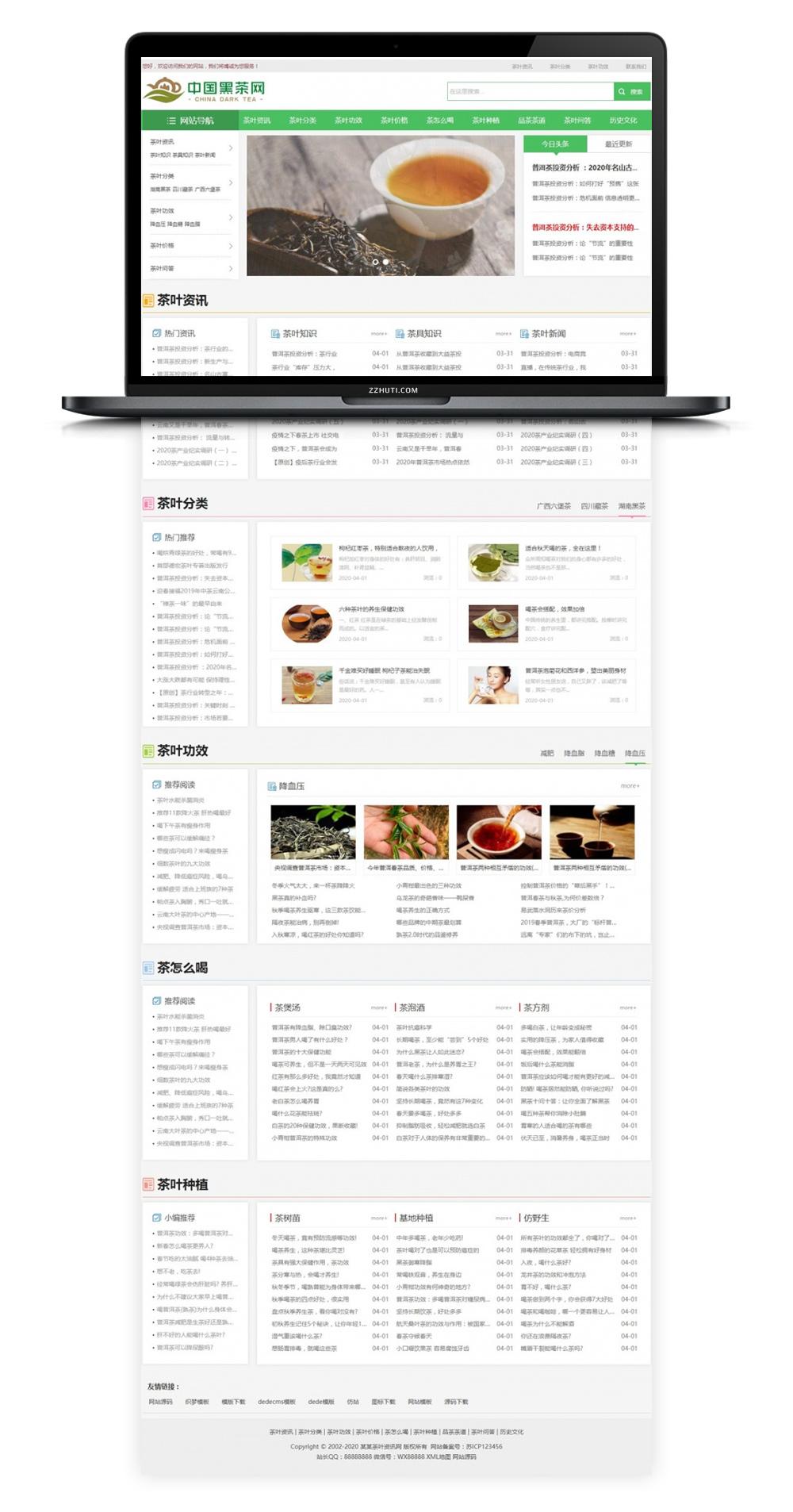 【织梦茶企业模板】响应式茶艺茶文化知识资讯DEDECMS网站文章模板-找主题源码
