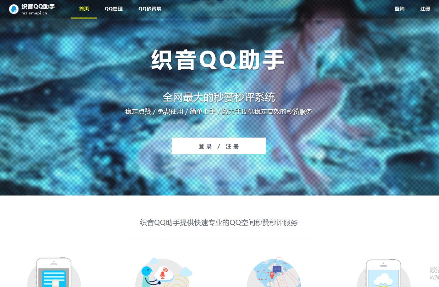 织音QQ助手V1014开源版网站源码增加互赞与挂机功能-找主题源码