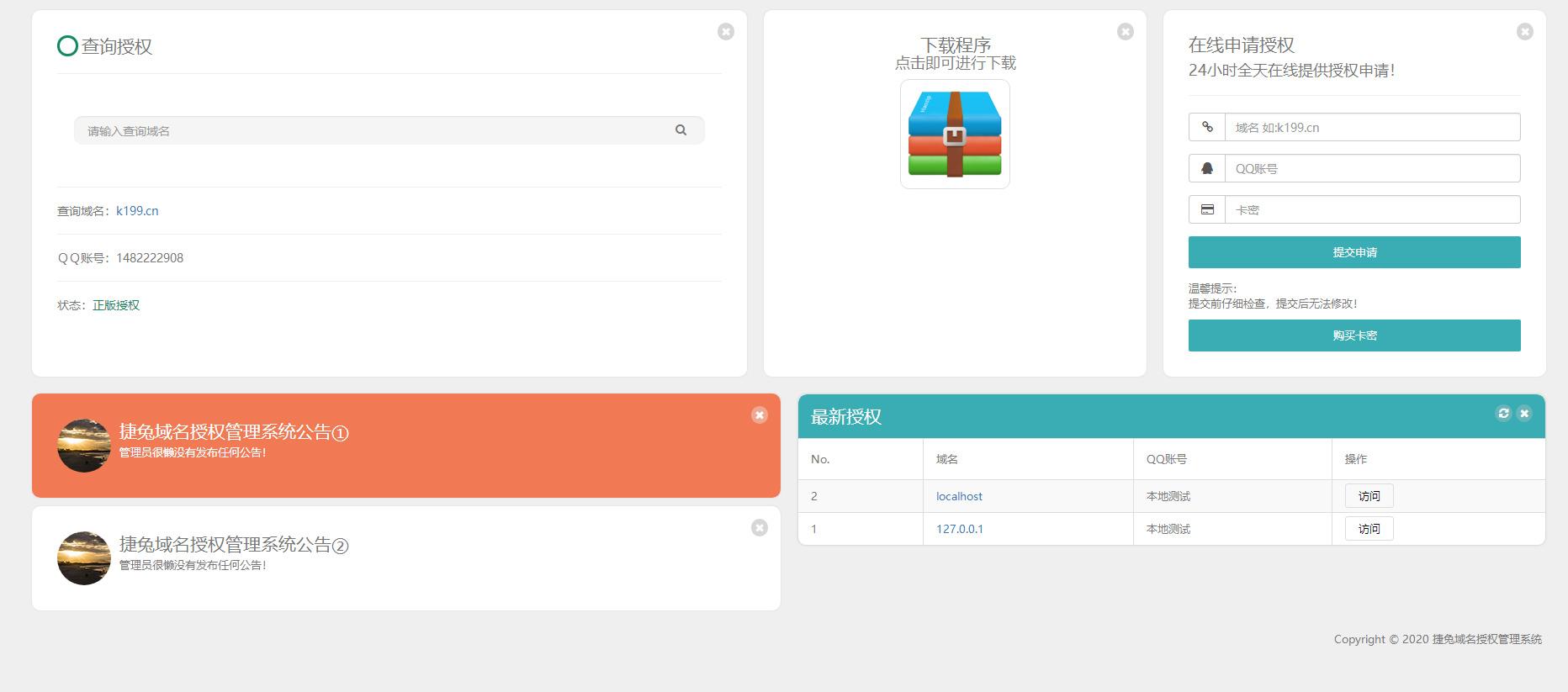 2020首发全新UI设计域名授权管理系统一键安装源码支持卡密自助授权-找主题源码
