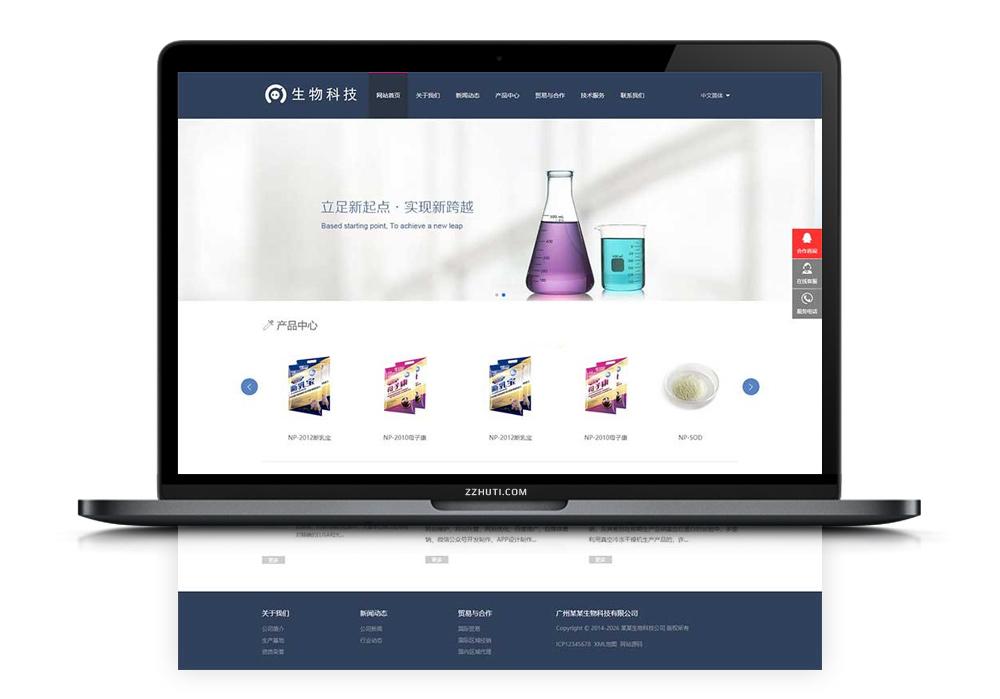 【织梦化工模板】中英双语简约生物科技实验室科研HTML5自适应网站模板-找主题源码