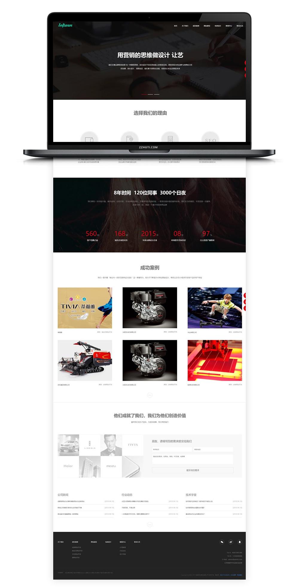 【织梦网站设计模板】html5响应式高端互联网建站企业DEDECMS网站源码-蓝汇源码