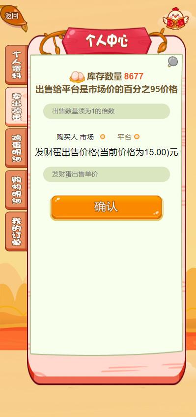【一文富贵鸡农场】2020-04亲测版发财农场鸡养殖游戏理财源码-找主题源码
