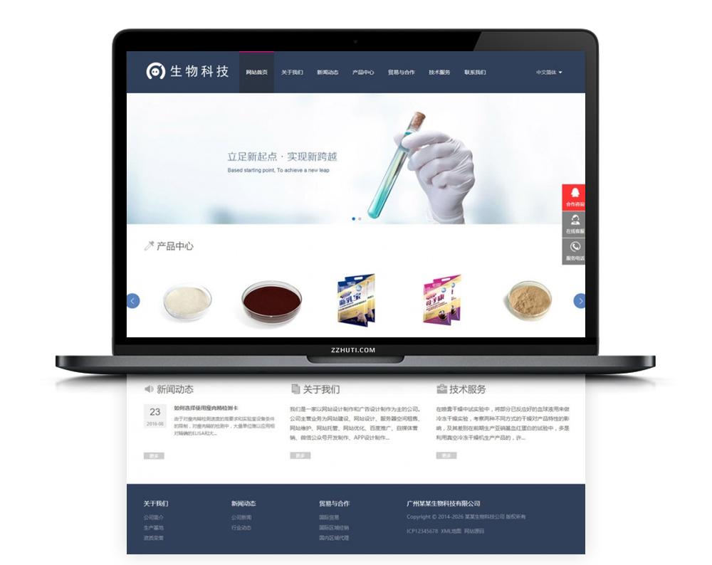 【织梦生化企业模板】HTML5中英双语生化化学科技科研dedecms响应式网站源码-蓝汇源码
