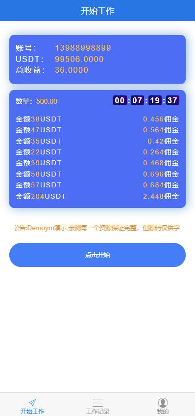【USDT跑分学习版】虚拟货币跑分系统演示学习版网站源-找主题源码