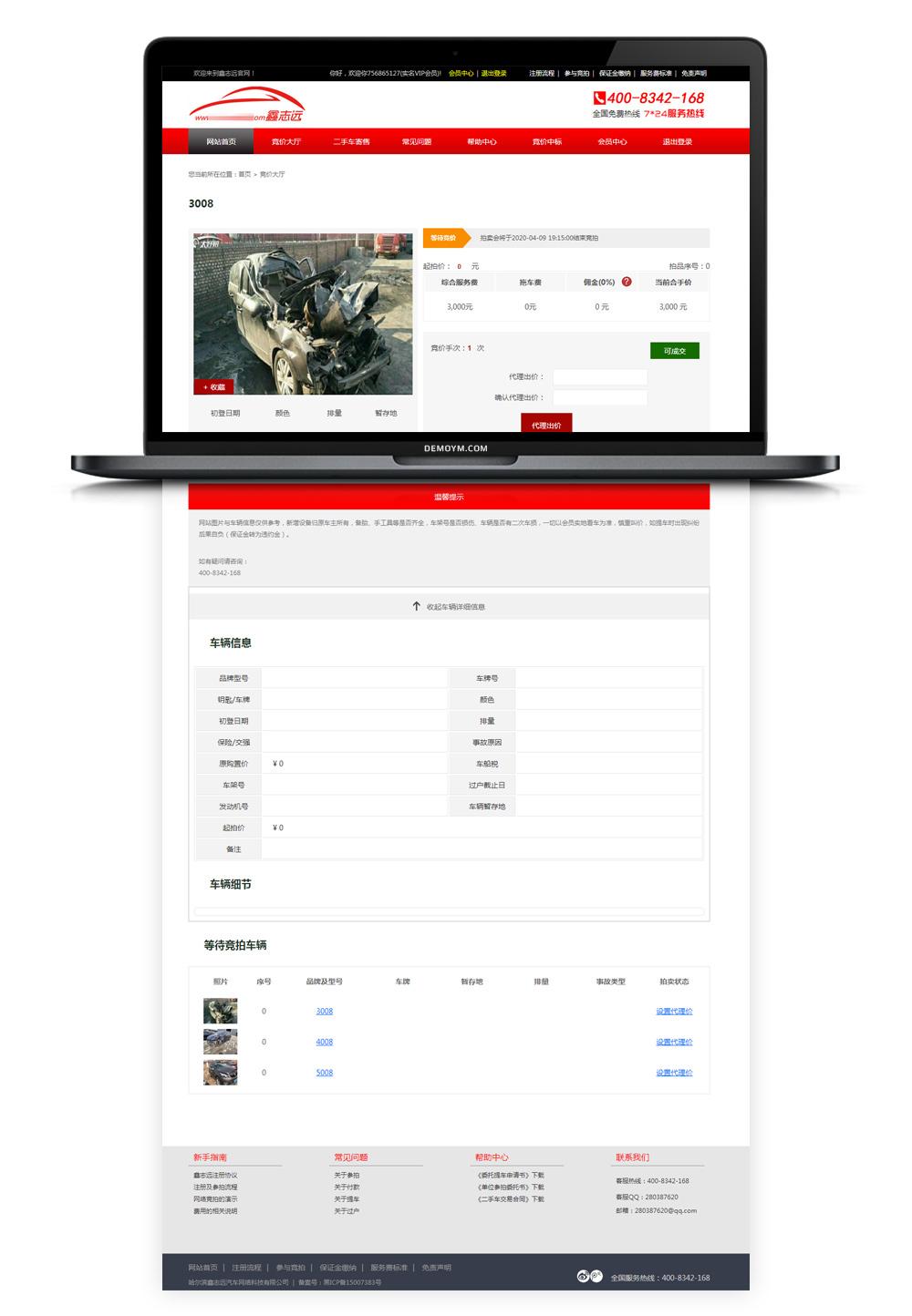 【车辆竞拍系统】PHP二手汽车在线上竞拍拍卖网站源码-找主题源码