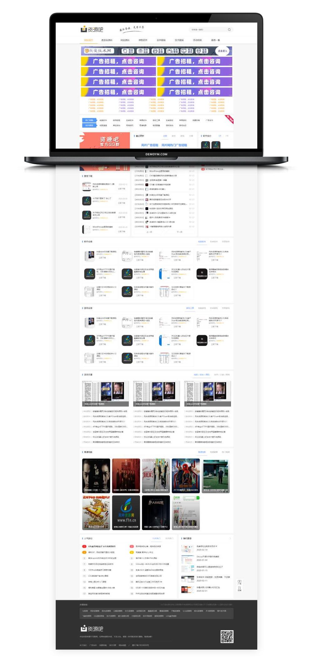 【织梦资源站模板】黑白娱乐DEDECMS全网热门仿资源吧网站模板-找主题源码
