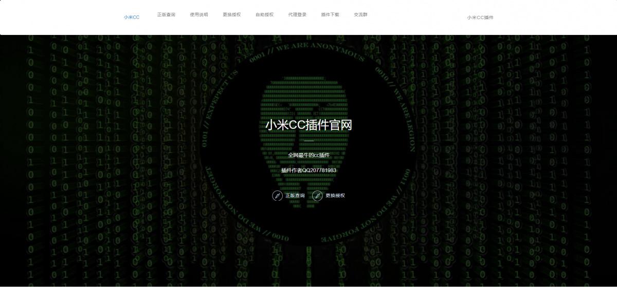 PHP首发小米机器人UI授权站源码-蓝汇源码