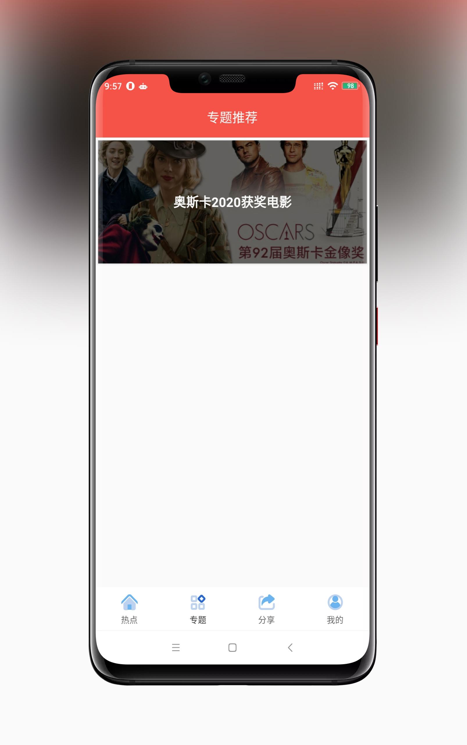 【追剧达人JAVA版】2020.04首发苹果CMS10原生APP修改版影视APP源码附安装教程-