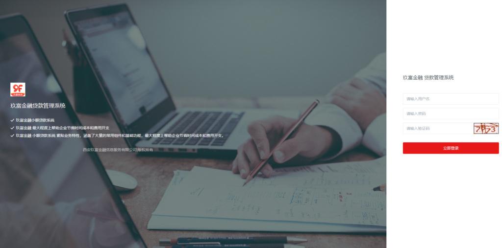 【小额借贷系统APP】2020.04首发三款合一多色版在线签名+电子合同+转帐截图现金借贷H5源码支持封装双端APP-找主题源码