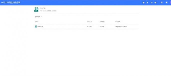 【网盘系统】2020最新高仿百度网盘DZZoffice文件分享网站源码-蓝汇源码