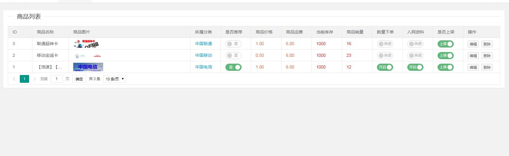 【流量卡销售模板】站长亲测新版手机流量卡销售商城网站源码支持分站系统-找主题源码