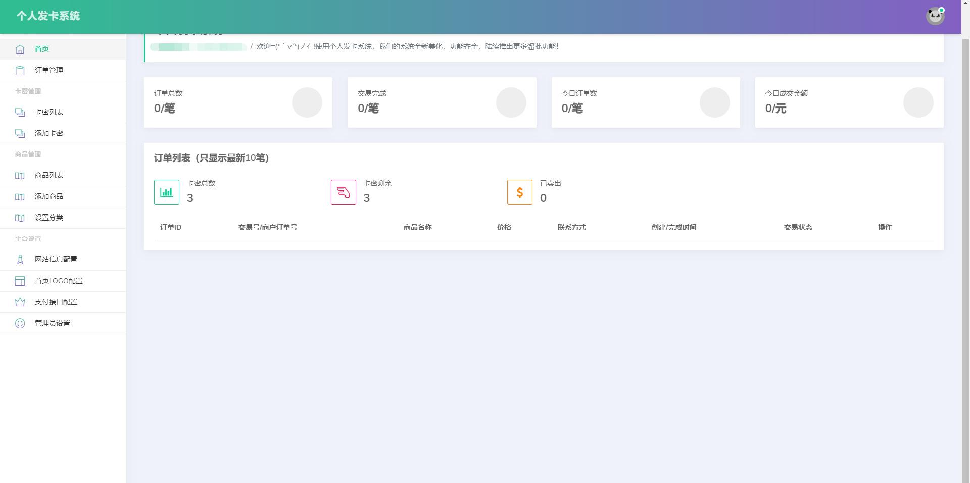 2020.05首发全开源个人发卡系统网站源码-找主题源码