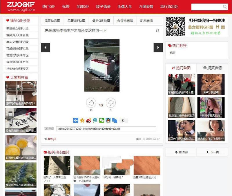 【搞笑GIF笑话图片站】2020.04商国开发全套模板带WAP百度摄像头插件与地图生成插件源码-找主题源码