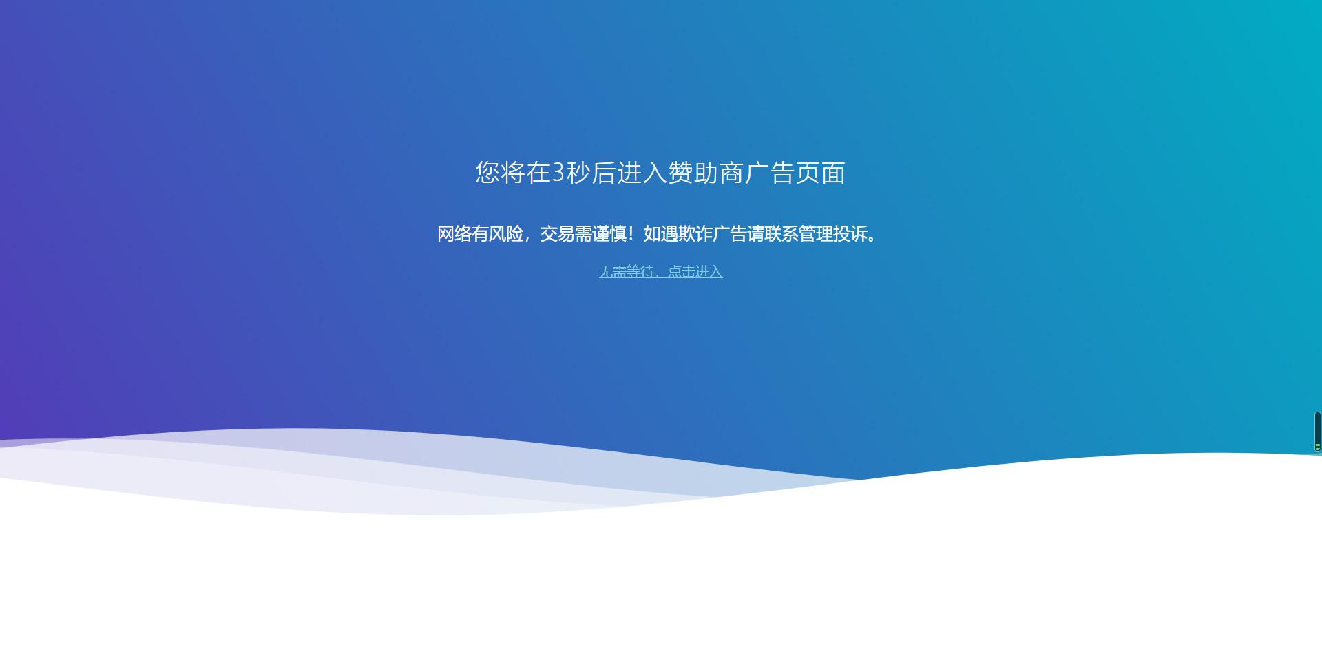 【安全跳转】首发广告跳转安全警告提示HTML网页源码-找主题源码