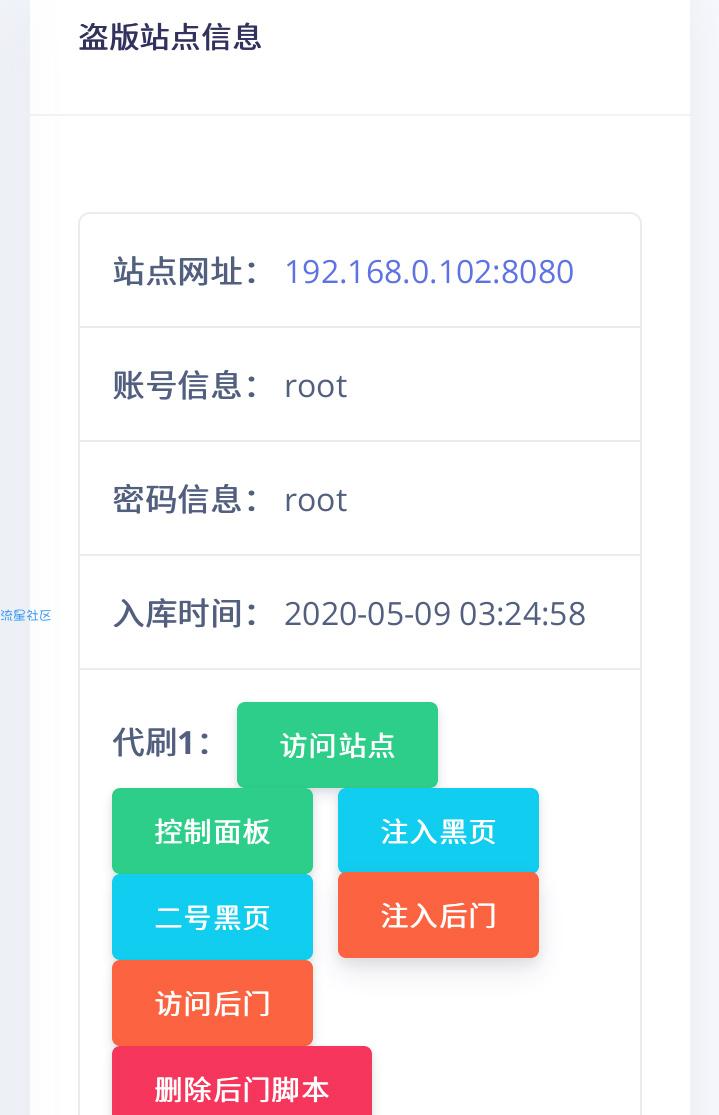 【莫心授权系统】2020.05首发防盗版入库支持一键黑页源码网站带后门注入功能-找主题源码