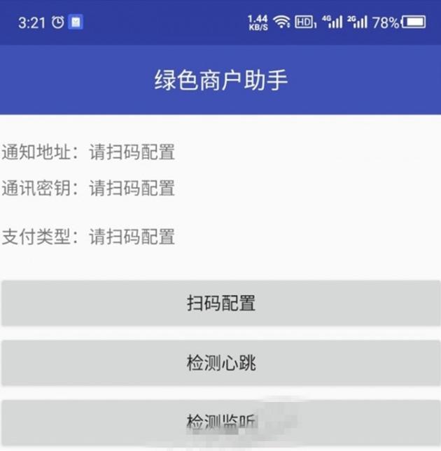 【海豚免签支付】价值2.5W的个码免签PAY网站源码带安卓APP监控系统-找主题源码