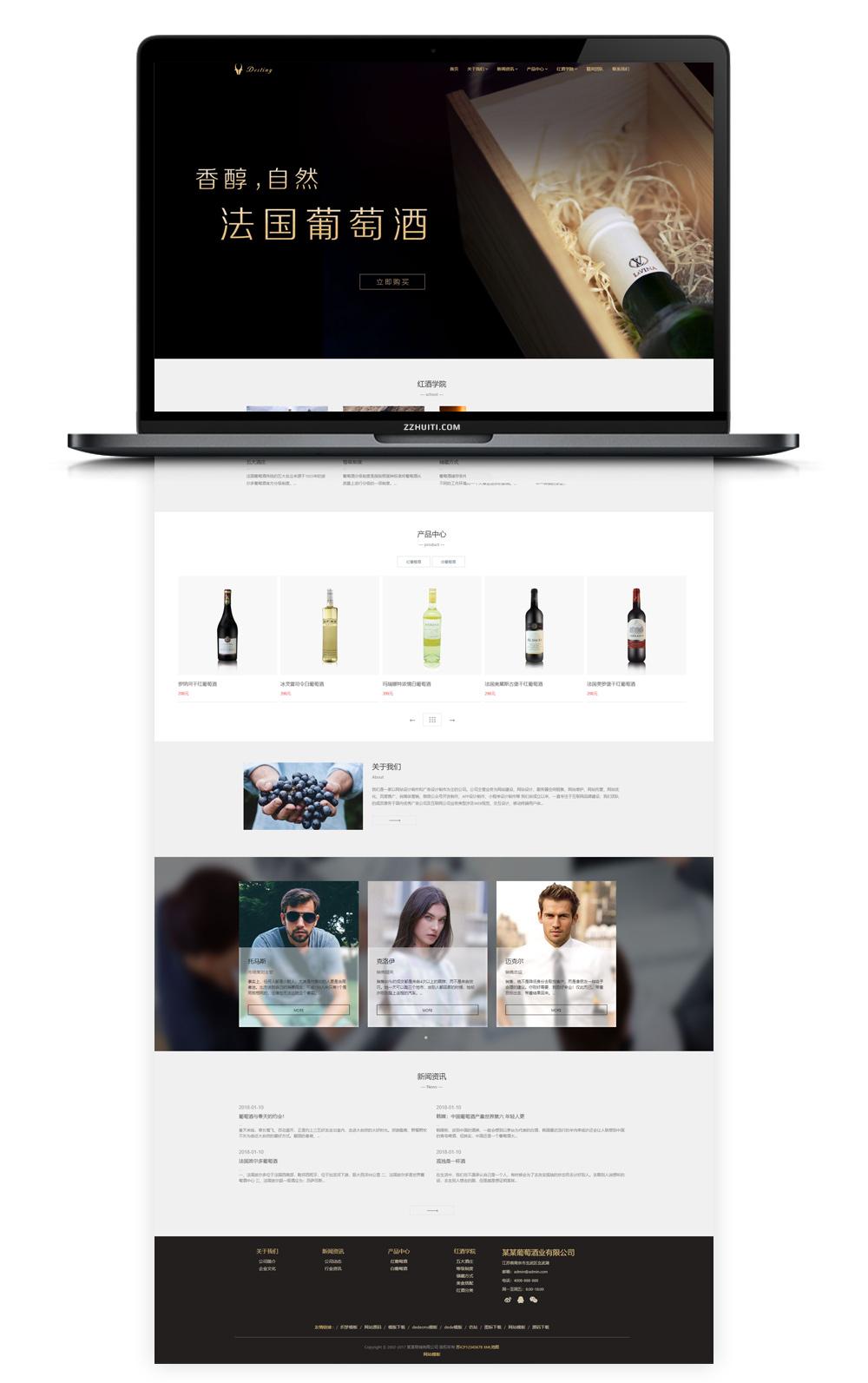 【织梦红酒企业模板】html5响应式葡萄酒+酒类食品DEDECMS网站源码自适应手机WAP端-蓝汇源码