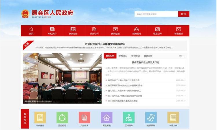 【织梦政府模板】红色政府协会计生委等市政网站HTML自适应手机端源码-找主题源码