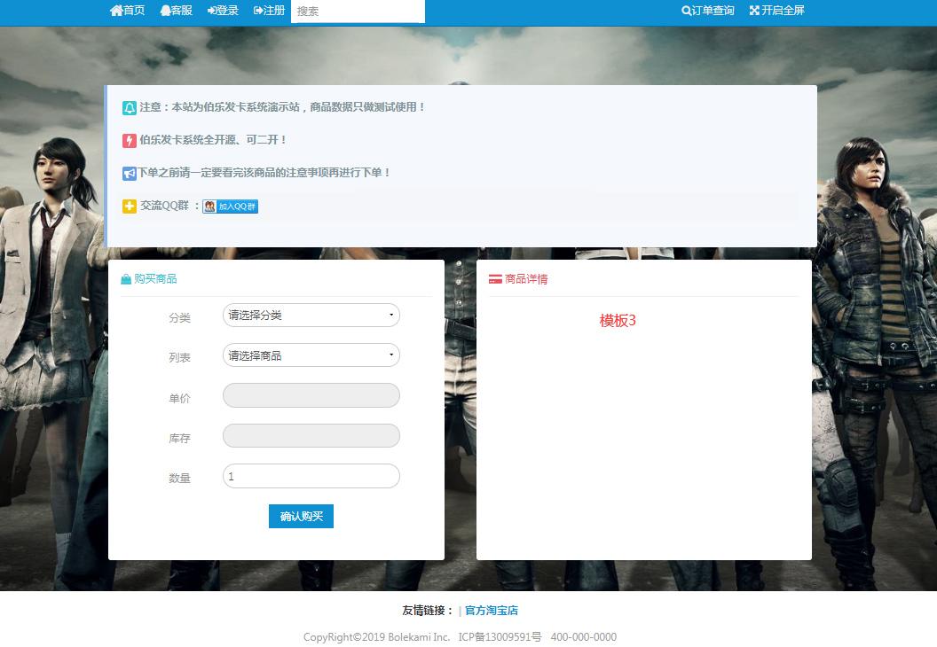 【个人发卡系统】PHP简约伯乐在线自助购买发卡网站源码-找主题源码