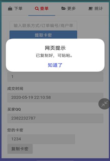 2020.06可乐个人免签自助发卡系统2.2修复版网站源码-找主题源码