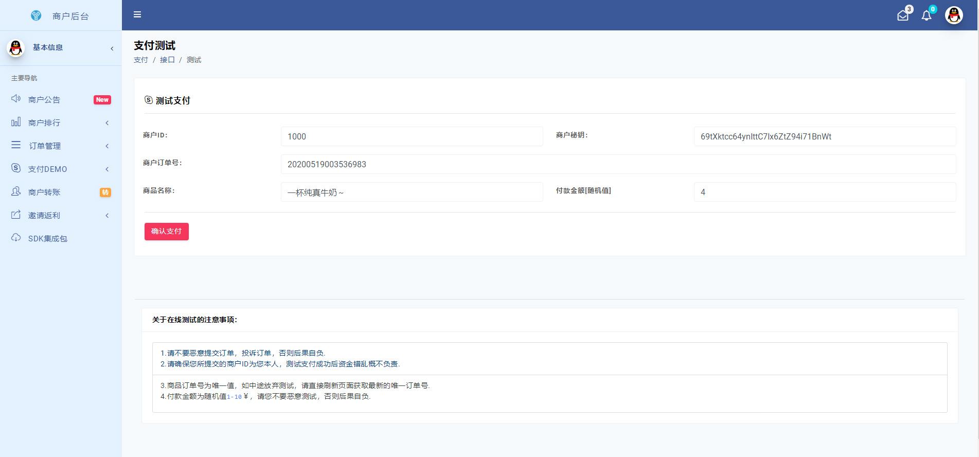 【免签支付】2020.05捷兔云PAY新版开源版三方第四方免签支付网站源码-找主题源码