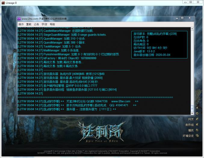 【新天堂2一键服务端】2020.05月末天堂2战乱的序幕(台服版)一键安装游戏客户端-找主题源码