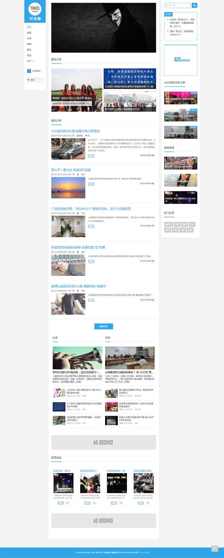 【织梦自媒体模板】响应式个人博客自媒体文章博客资讯类dede模板源码-找主题源码