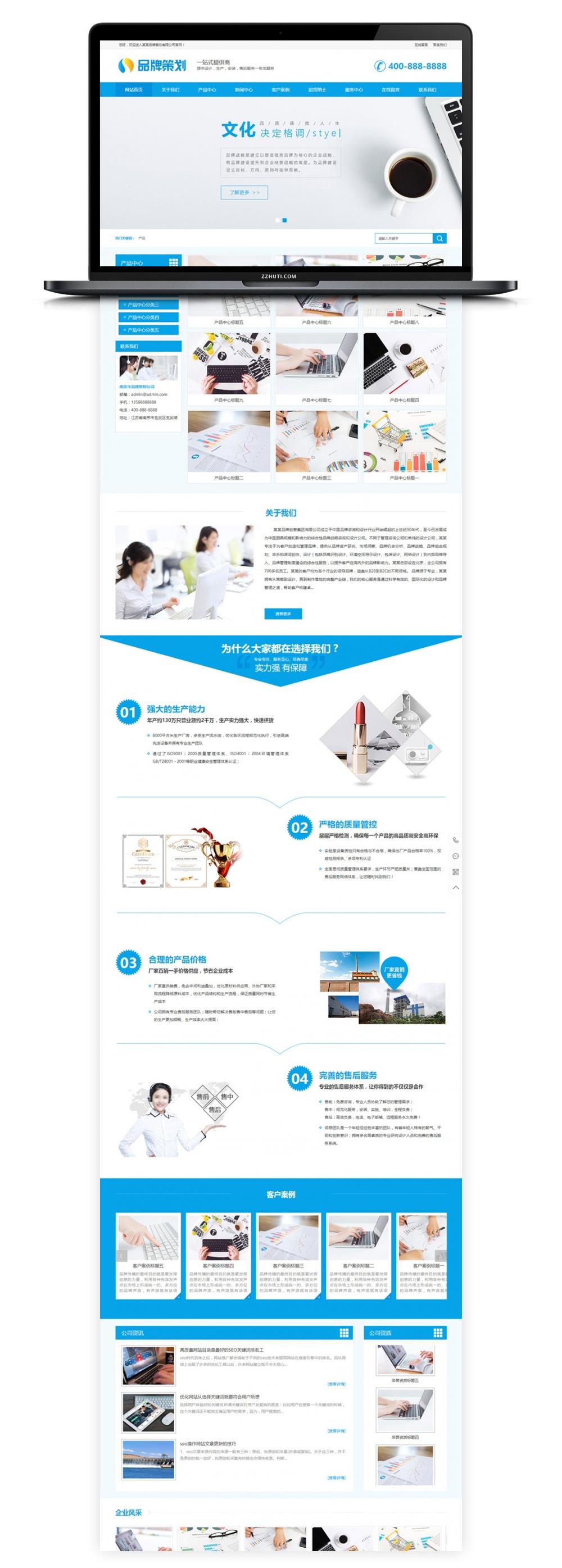 【织梦设计企业模板】品牌策划设计企业通用类企业网站DEDECMS自适应手机源码-蓝汇源码