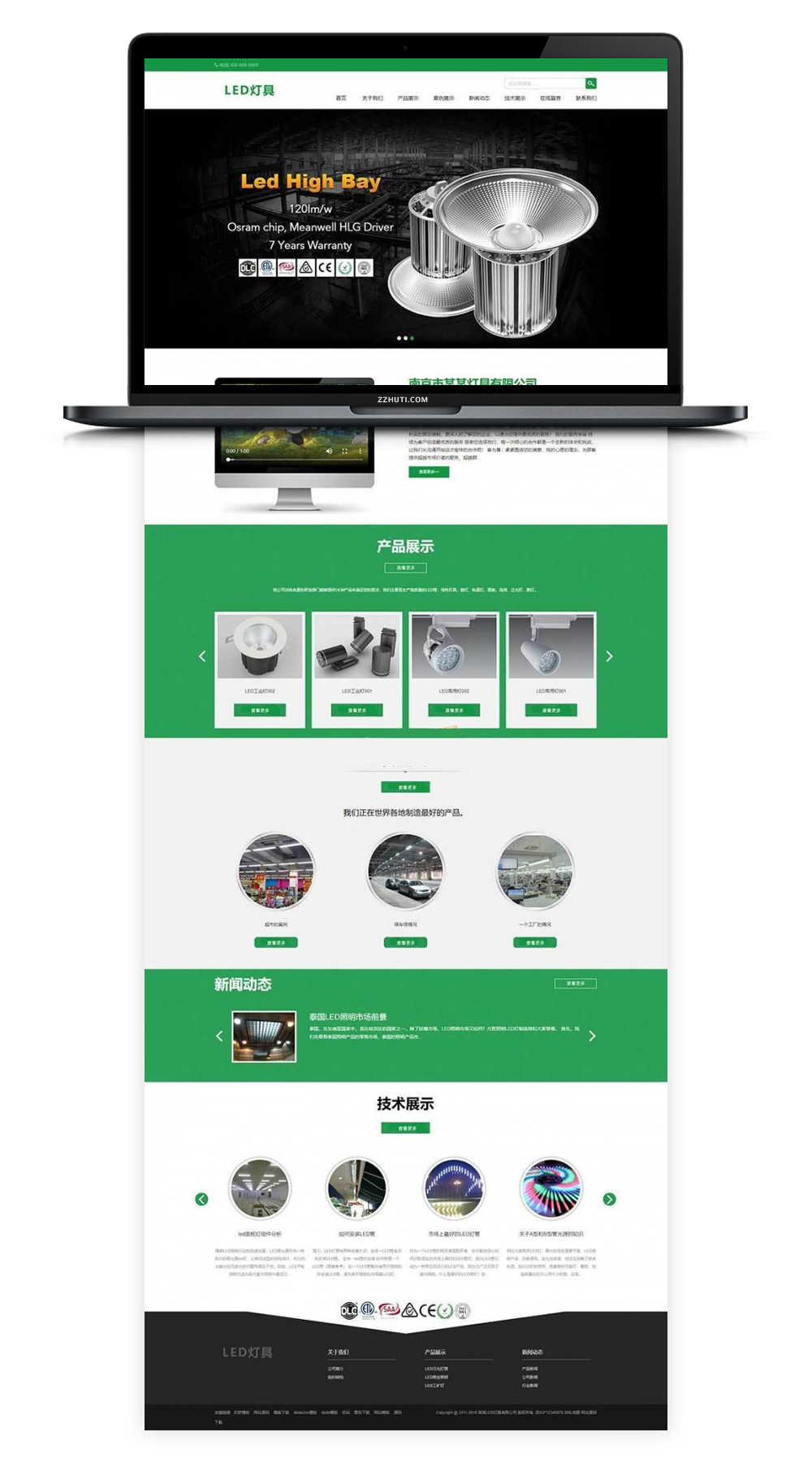 【织梦灯具企业模板】html5响应式LED灯具织梦企业网站源码-蓝汇源码