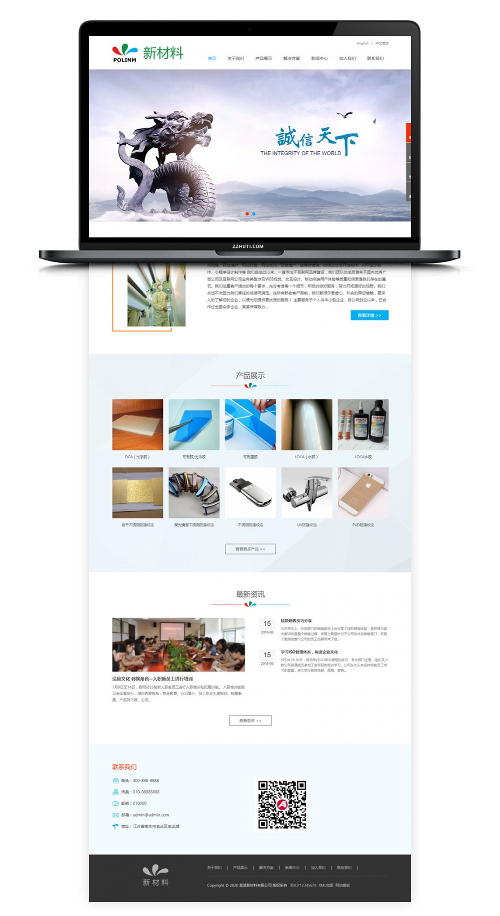 【织梦材料企业模板】中英文双语响应式材料类公司网站DEDEcms模板源码自适应手机-蓝汇源码