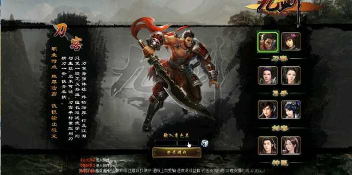 【九剑单机服务端】游戏画风唯美的武侠类网页游戏一键安装镜像端-找主题源码