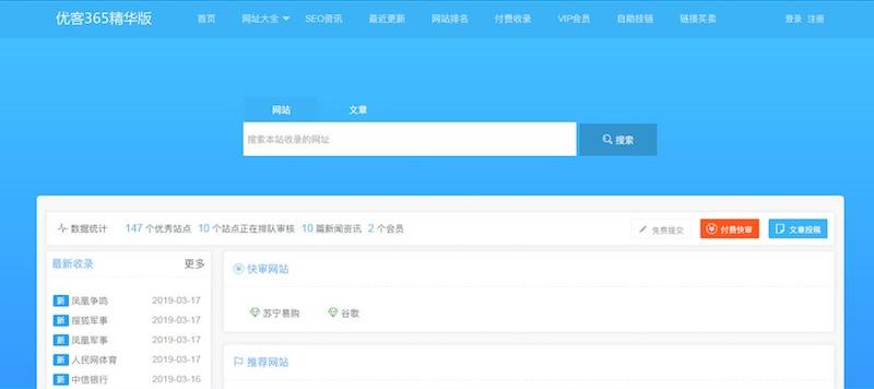 【网址导航系统】优客365网站导航开源版 v1.4.5-找主题源码
