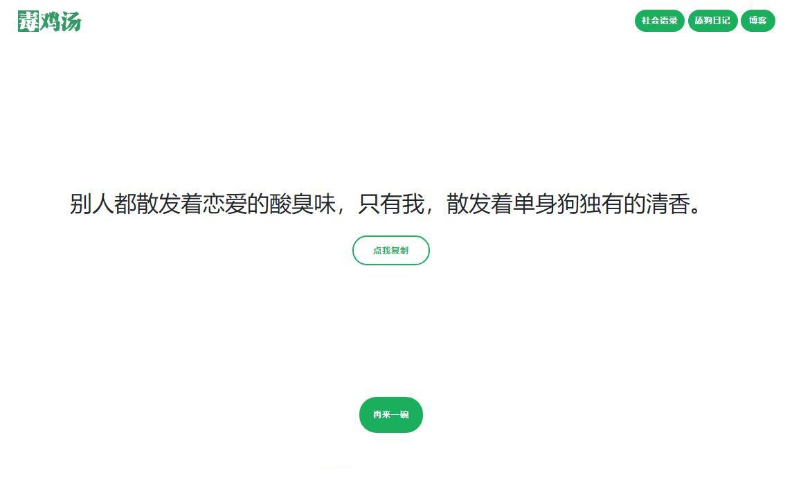【语录网站源码】心灵毒鸡汤舔狗社会语录3合1源码-找主题源码