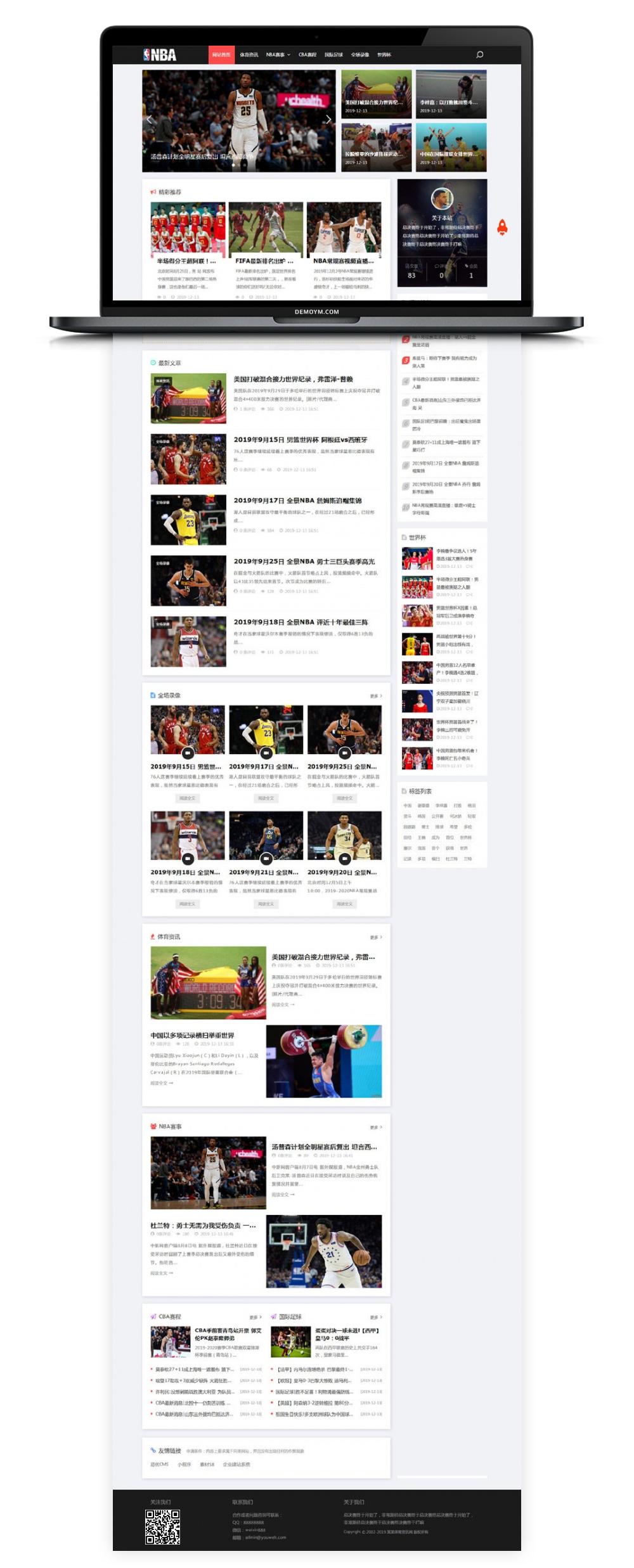 【织梦新闻资讯模板】NBA体育赛事新闻DEDECMS响应式网站模板-蓝汇源码