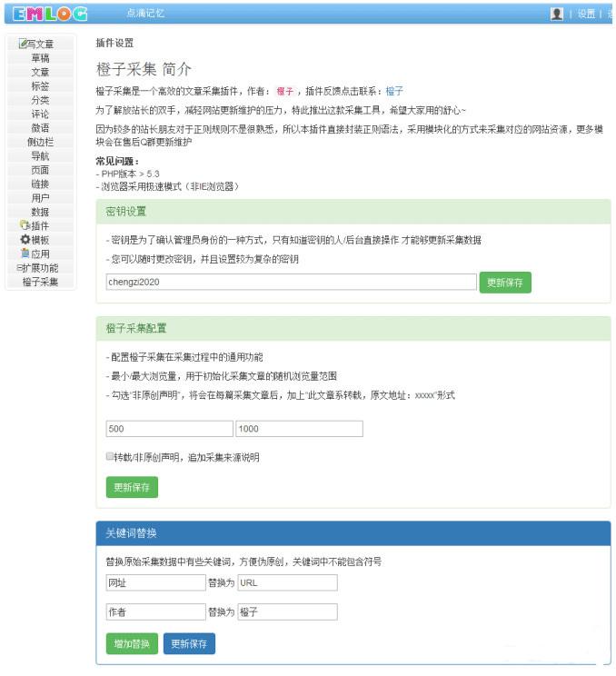 Emlog博客系统自动采集插件[附带安装设置教程]-找主题源码
