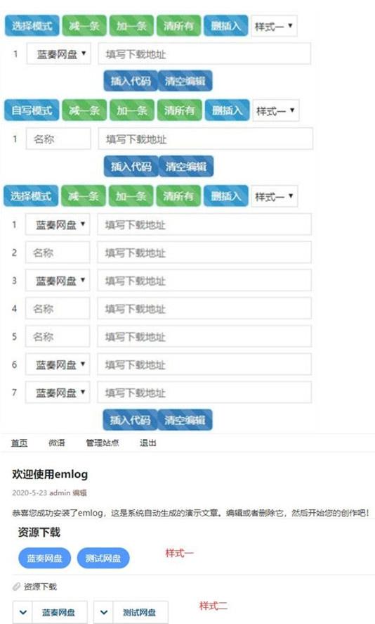 晗枫Emlog博客系统专用下载插件Pro专业版源码-找主题源码