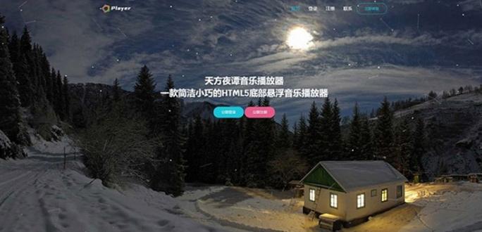 非常不错的一款云音乐播放器网站免授权源码-找主题源码