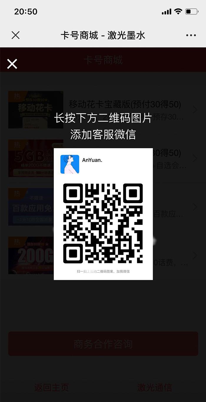 【裂变推广系统】适用于申请手机卡号卡推广网站源码-找主题源码