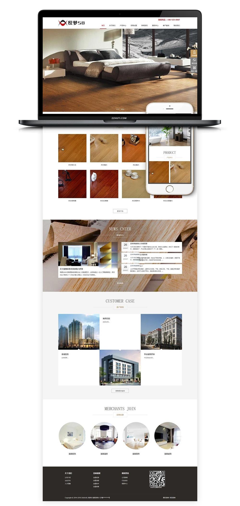 【织梦家居企业模板】装饰材料地板门业类网站DEDECMS模板源码-找主题源码