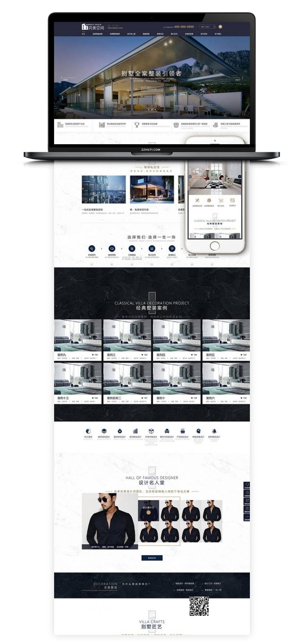 【织梦高端设计模板】响应式高端品牌家装设计类网站dedecms自适应模板-找主题源码