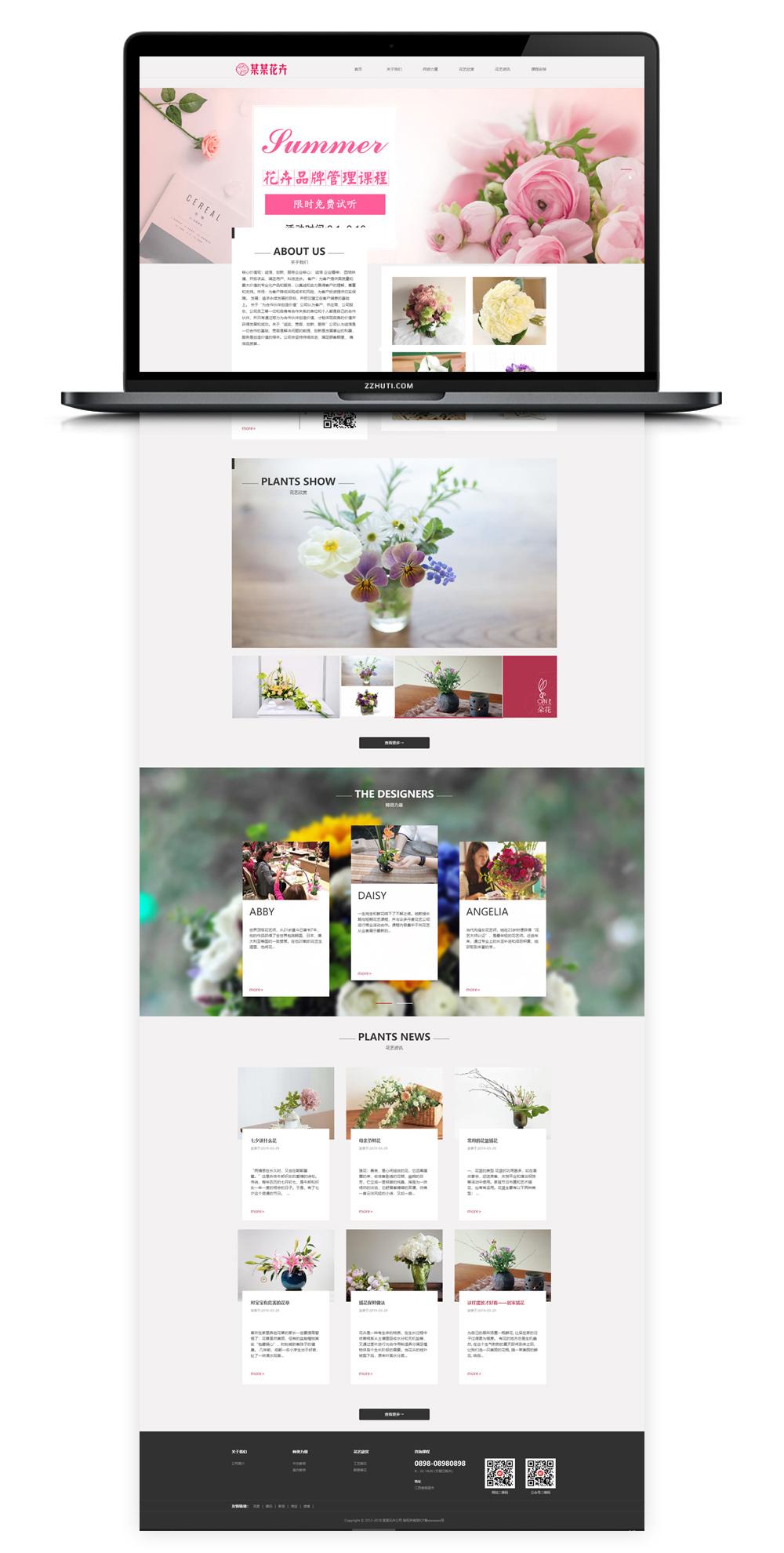 【易优花卉企业模板】易优cms响应式花卉插花培训企业网站自适应手机源码-找主题源码