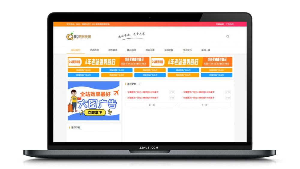 【织梦资源网模板】dedecms精仿某娱乐资源网下载站模板-蓝汇源码