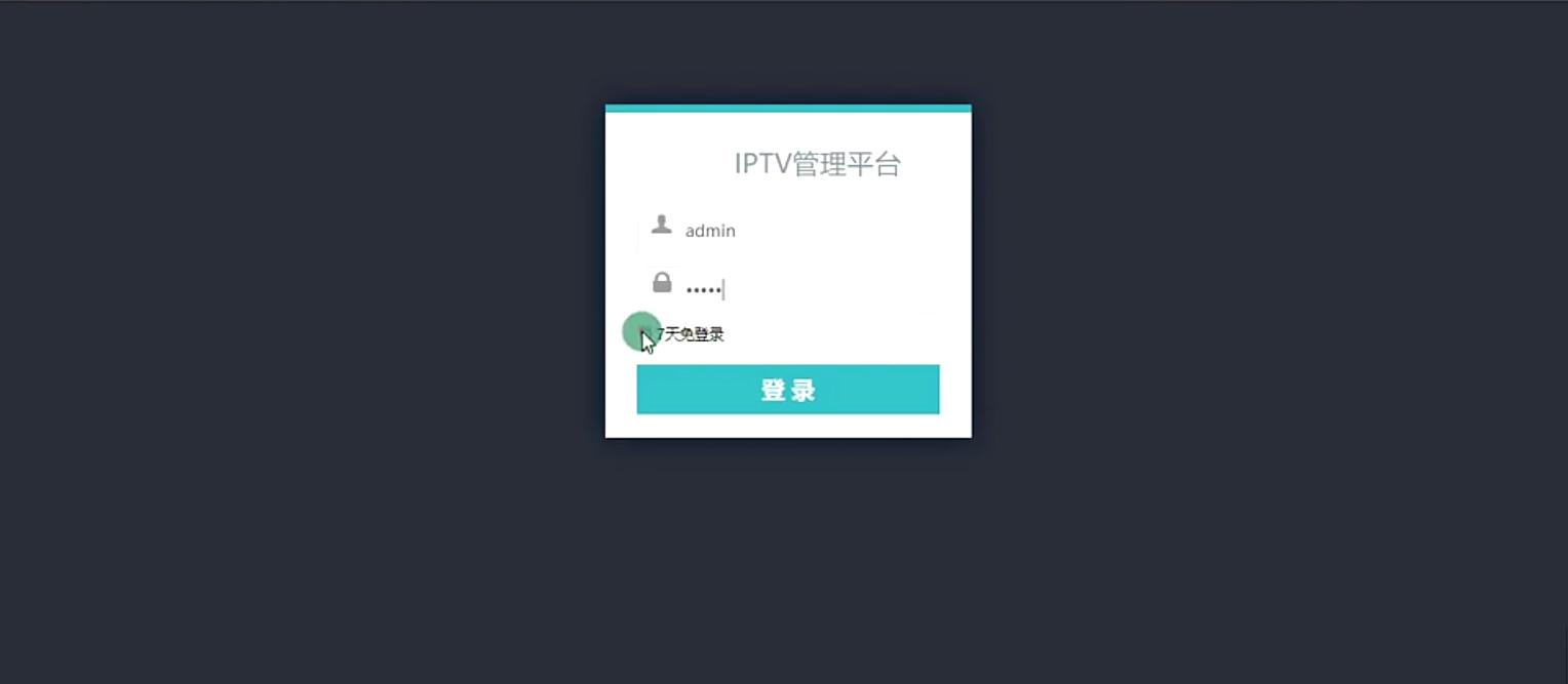 【IPTVAPP】2020.06最新骆驼IPTV后端源码+前端APP[附视频搭建教程]-找主题源码